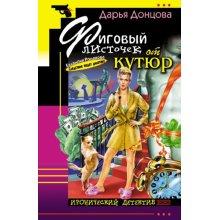Figovyj listochek ot kutjur: Evlampija Romanova. Sledstvie vedet diletant #10 (Ironicheskii detektiv) (Russian Edition)