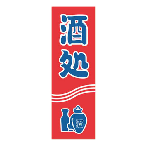 Japanese Style Door Decorated Art Flag Restaurant Sign Big Hanging Curtains -A20